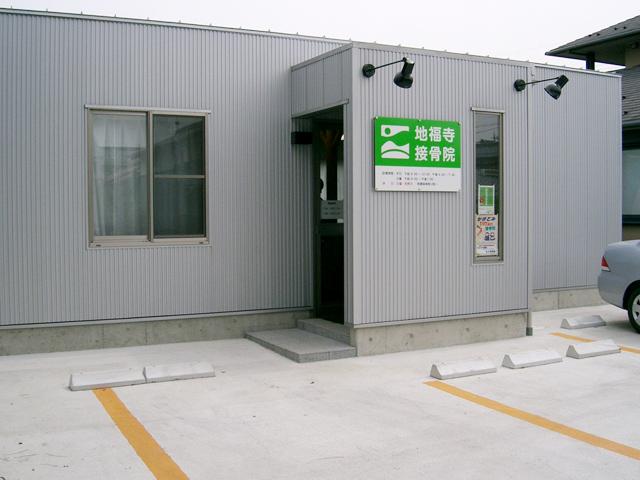地福寺接骨院様新築工事の写真