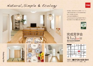 「Natural,Simple&Ecology」な家 完成見学会