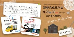 「Simple&Ecology」な家 建替完成見学会