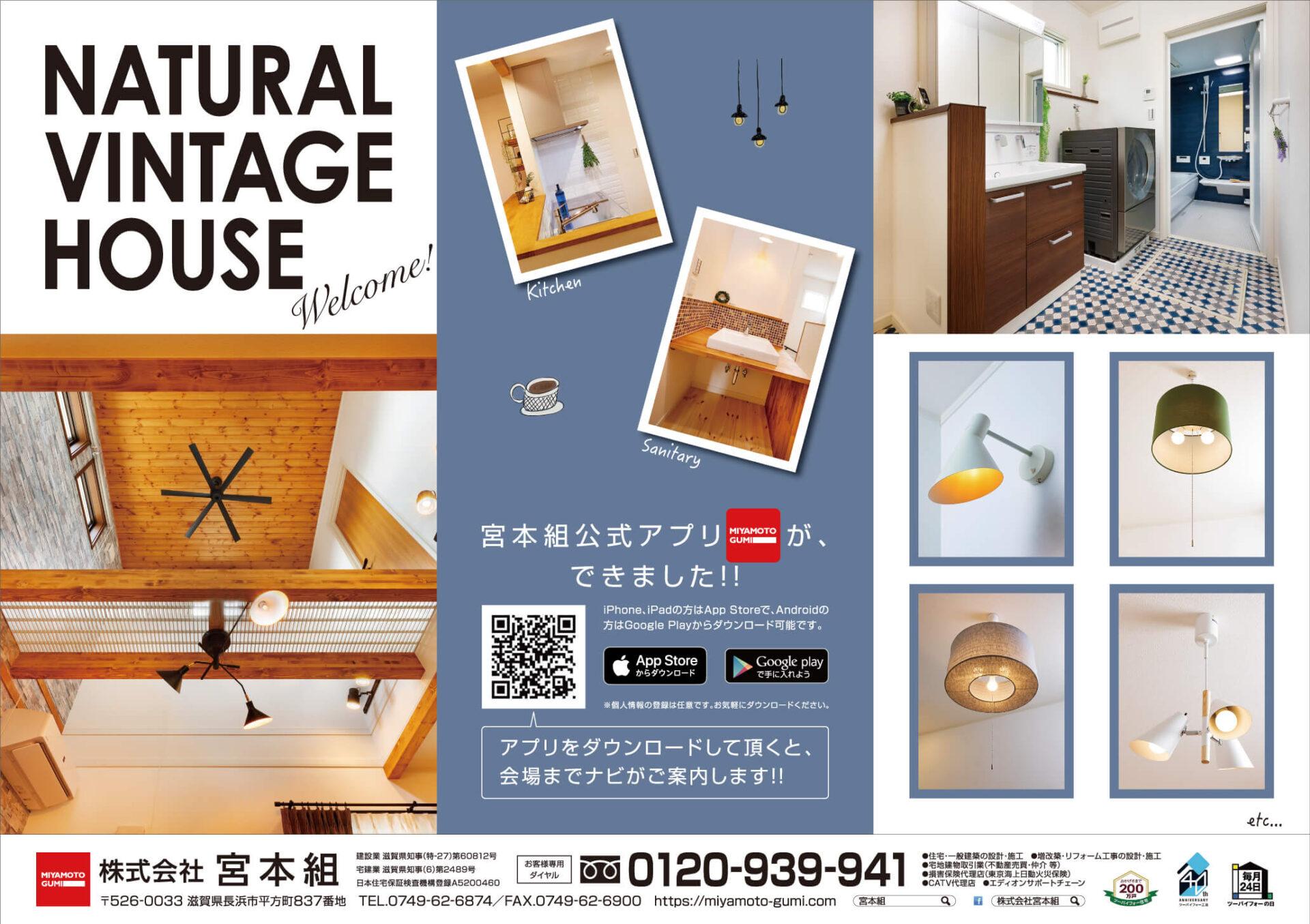 「NATURAL VINTAGE HOUSE」完成見学会