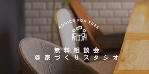 無料相談会@家づくりスタジオ
